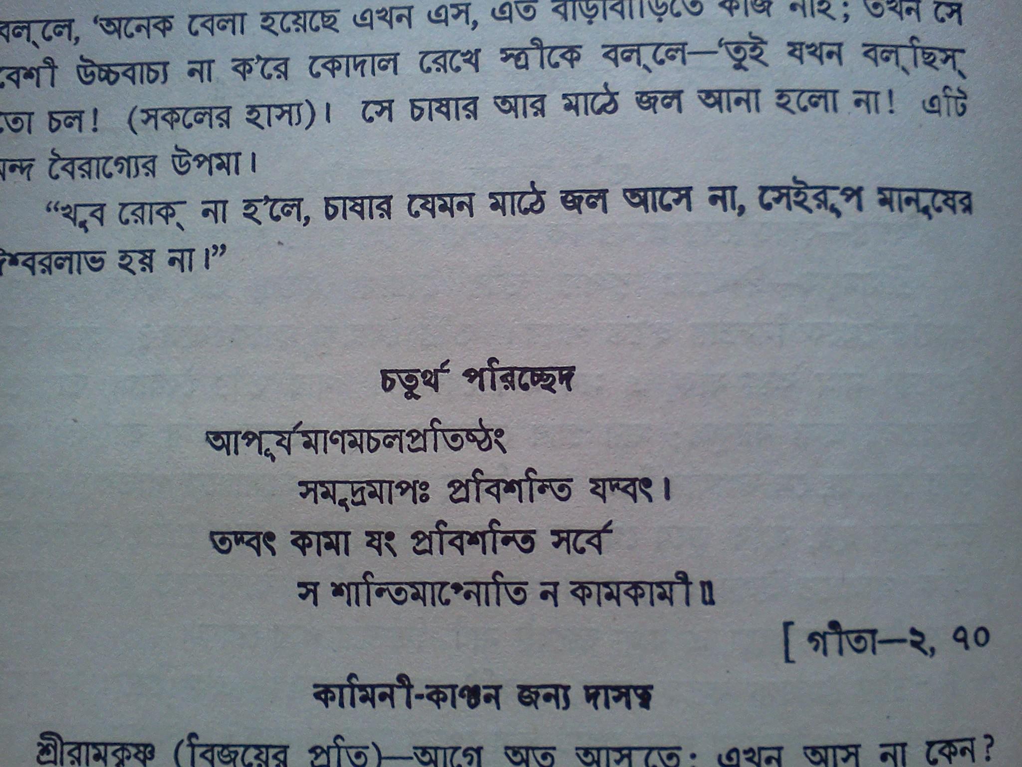 Ramcharitmanas prashnavali