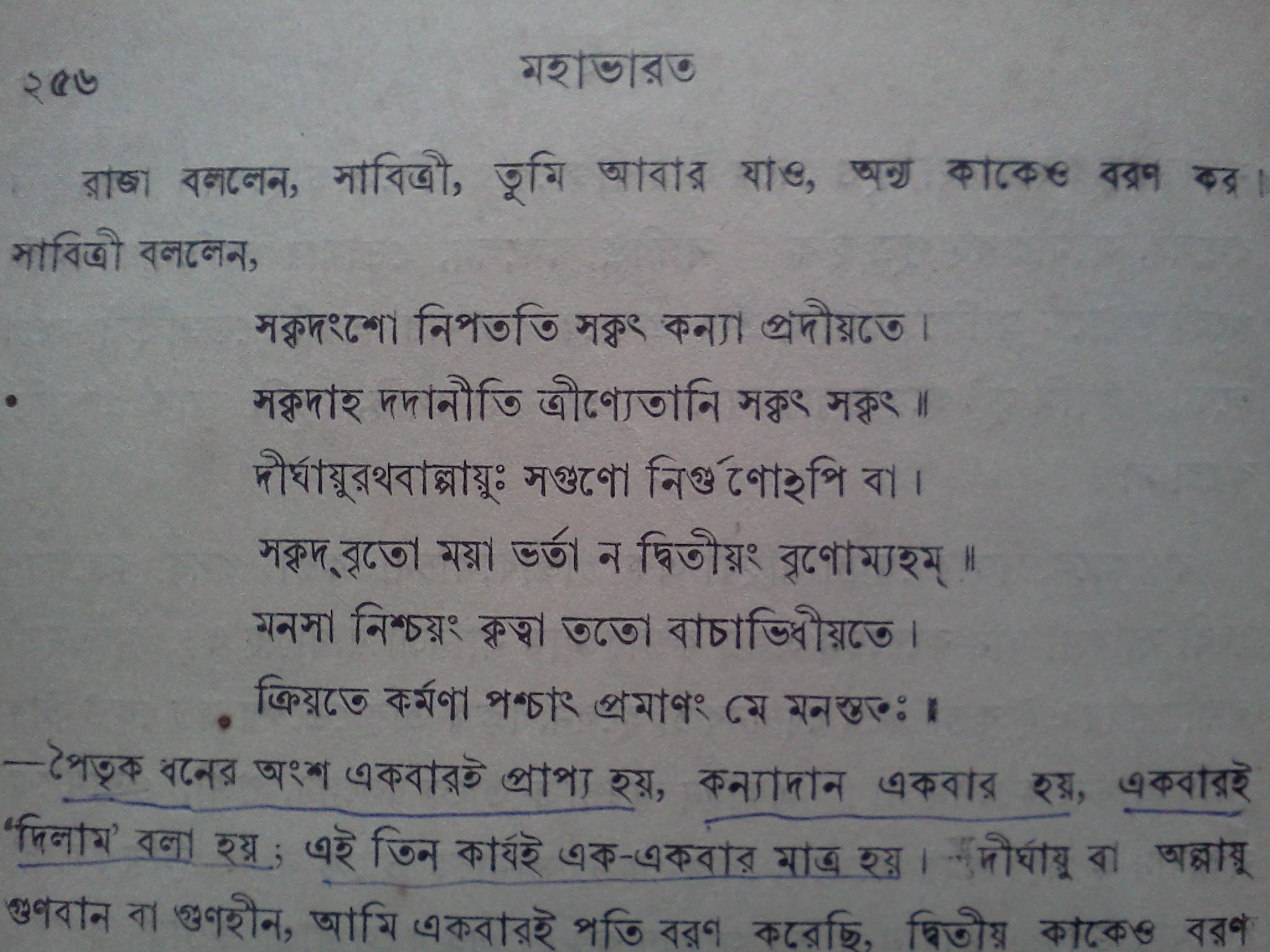 Ramayana in bengali pdf download