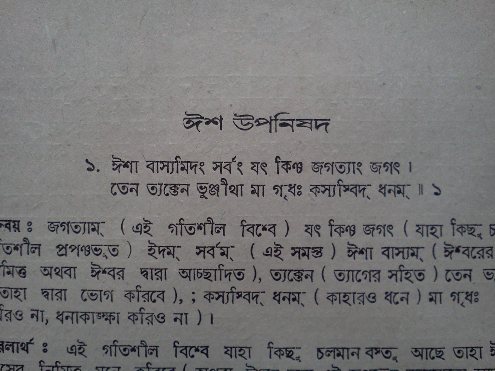 My school in my village was affiliated to the Education Board of West  Bengal. There, the students of Classes 7 and 8 would have to additionally  learn either ...